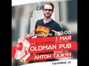 Антон Тажун Oline для Oldman Pub