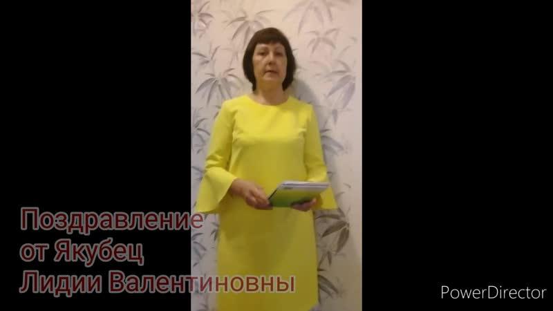 Поздравление от Якубец Лидии Валентиновны