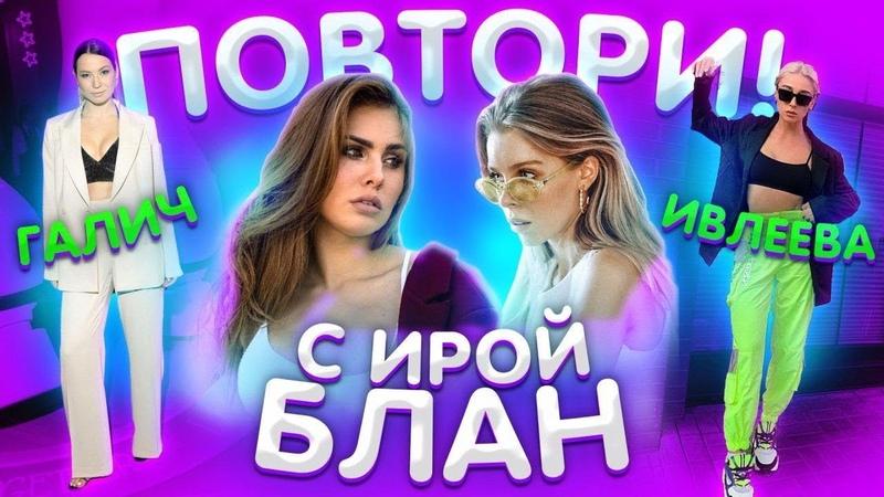Повторяем образы Насти Ивлеевой и Иды Галич с Ирой Блан Кто круче