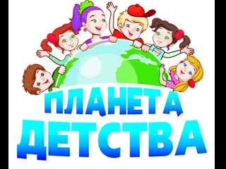 """Праздничный концерт, посвященный дню защиты детей """"Звонкая планета детства"""""""