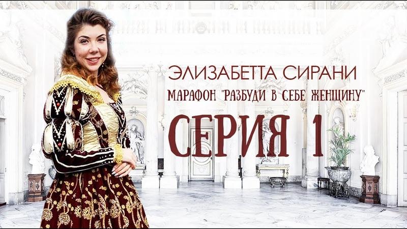 Женская живопись Серия 1 Художник Элизабетта Сирани
