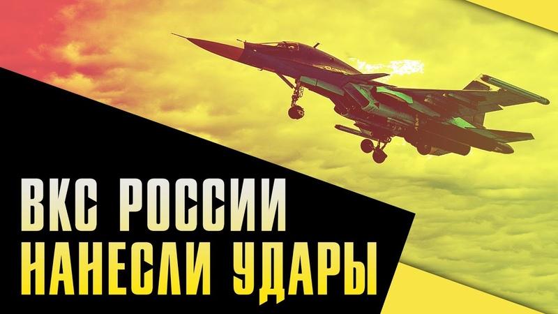 Сирия ВКС России уничтожили сотню боевиков Нагорный Карабах Перемирие которого нет