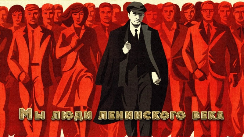 Артур Эйзен Мы люди ленинского века Arthur Eisen We are Leninist People