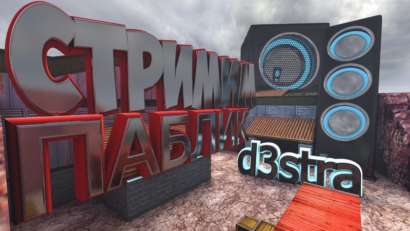 Поиграем в Counter Strike Ищем свежий сервер для Мяса