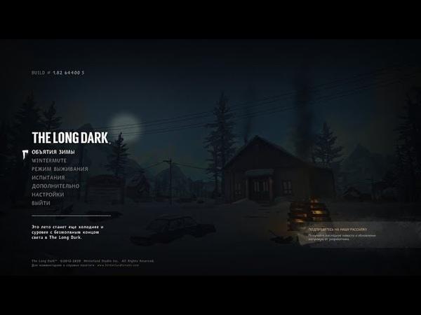 The long dark 1 эпизод 1 серия