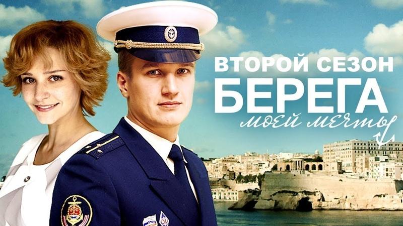 Берега моей мечты 2 сезон 1 серия Мелодрама 2020 Россия 1 Дата выхода и анонс