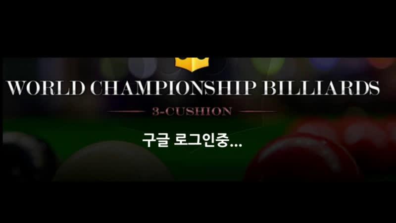 월드챔피언쉽 빌리어드모바일게임방송 World Championship Billiard Mobile Game Broadcast Saturday March 21