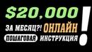 Онлайн Заработок в Баксах США из России. Просто Повторяй за Мной.