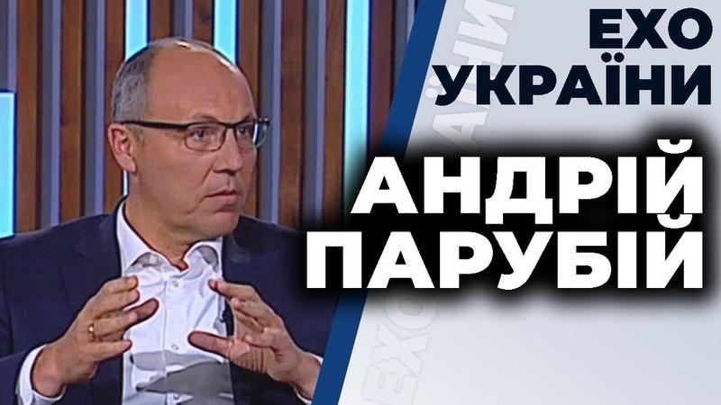 Андрій Парубій гість ток-шоу Ехо України