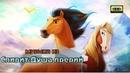 МУЗЫКА ИЗ МУЛЬТ Спирит:Душа прерий|MUSIC FROM THE CARTOON Spirit:stallion of the Cimarron