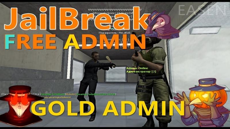 Counter Strike 1 6 Jailbreak сервер 9 Побег из тюрьмы JBE FREE SUPER ADMIN HOOK