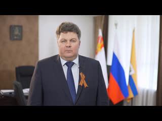 Поздравление с 9 мая от мэра Череповца Вадима Германова