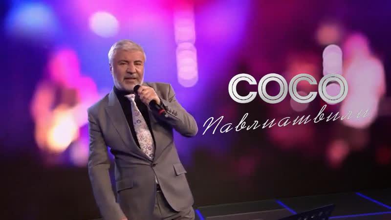 21 февраля Сосо Павлиашвили на ОТР