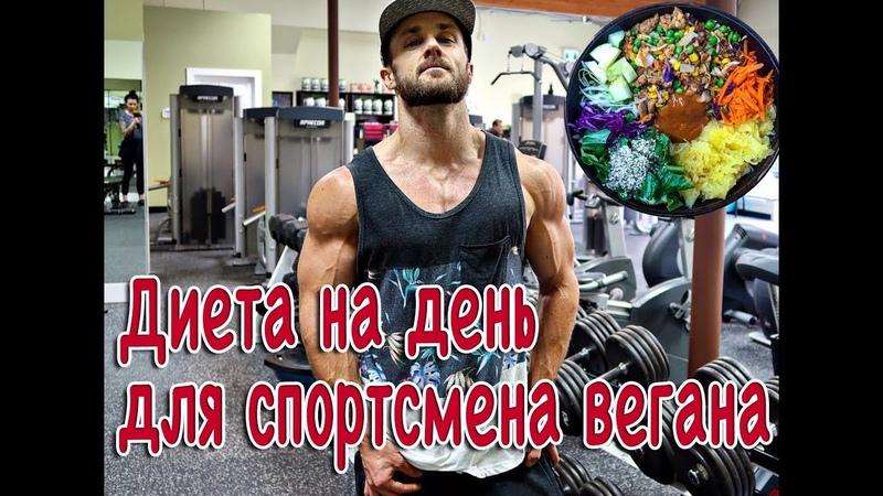 ДИЕТА для вегана спортсмена Дневной рацион для набора массы русская озвучка
