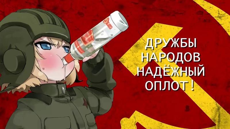 Soviet Anthem but it's sung by a loli kyOresu