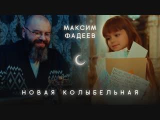 Премьера клипа! Максим Фадеев - Новая Колыбельная ()