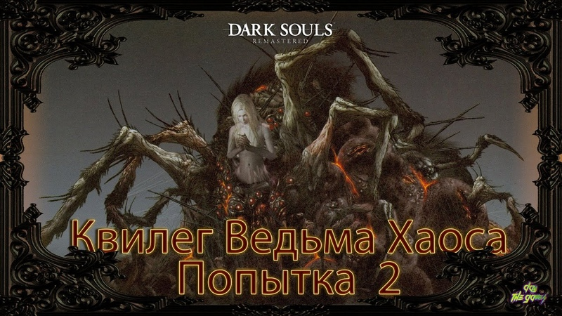 Ну практически ну практически ААААаааа Dark Souls Remastered ►21