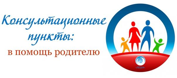 Консультационный пункт Центра «Леда» проводит бесплатные консультации для родителей