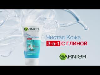 Garnier Чистая Кожа Гель + Скраб + Маска 3-в-1