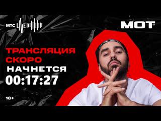МОТ | Онлайн-концерт | МТС Live