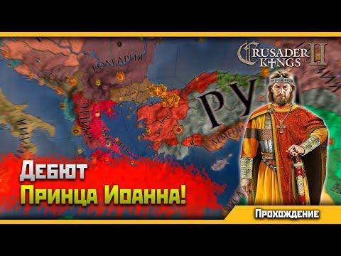 Последние Ангелы в Crusader Kings 2 Первая Война с Эпиром 2