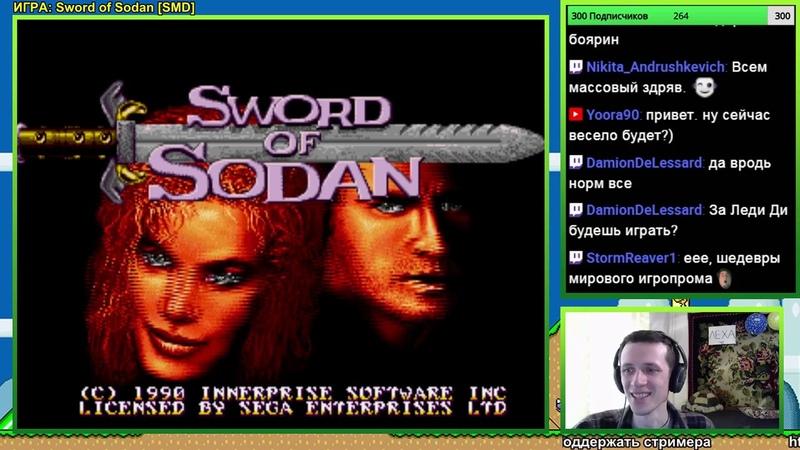 Sword of Sodan SMD Normal