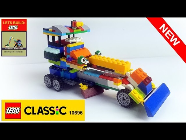 LEGO CLASSIC 10698 2016 GRADER XCMG GR 260 Автогрейдер XCMG GR260 StayHome and play WithMe