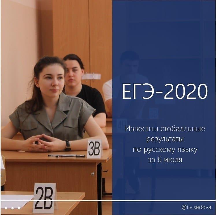В Саратовской области 42 стобалльных результата по ЕГЭ