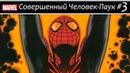 Комикс Совершенный Человек-Паук 3/Superior Spider-Man 3