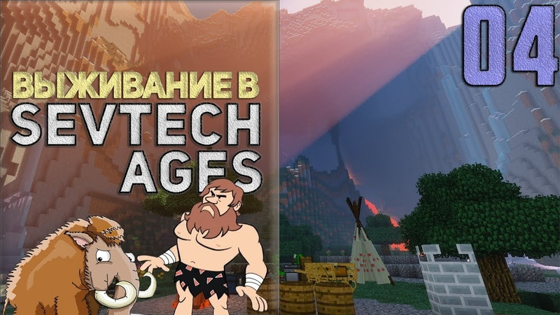 SevTech Ages 04 - Это новая эра | Выживание в Майнкрафт с модами