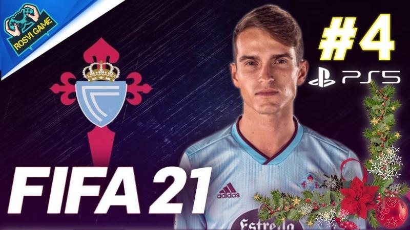 FIFA 21 КАРЬЕРА 4 ПОЗДРАВЛЕНИЕ С НОВЫМ 2021 ГОДОМ НОВОГОДНИЙ ВЫПУСК CELTA VIGO PS5 ROSVI Game