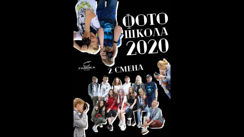 Фотошкола 2020 2 СМЕНА work work work!
