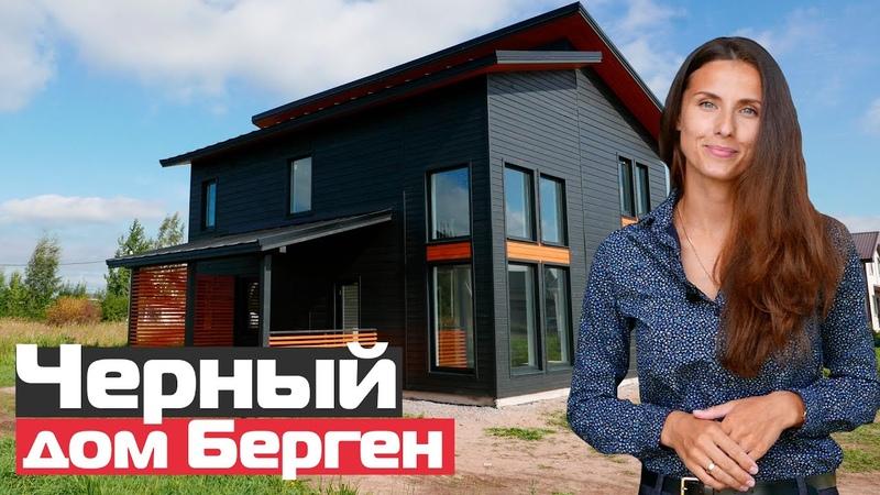 Черный двухэтажный дом Берген с террасой по скандинавской каркасной технологии Балтийский Зодчий