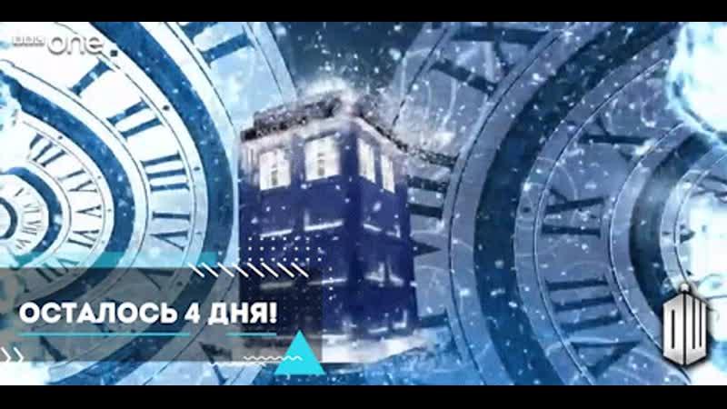 ОСТАЛОСЬ 4 ДНЯ!