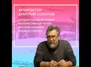 Архитектор Дмитрий Соколов о том почему помнить прошлое очень важно