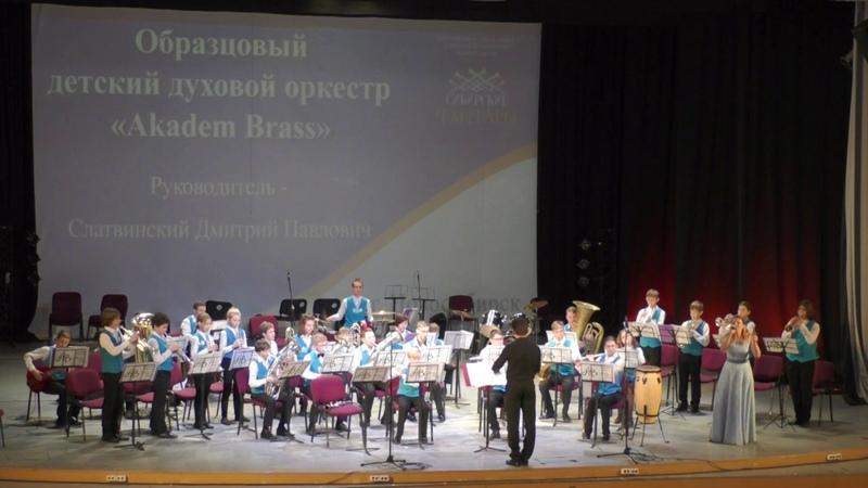Детский духовой оркестр Akadem Brass - И.Дунаевский Песенка Пепиты из оперетты Вольный ветер