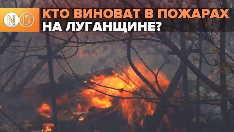 Пожары на Луганщине тушили на бумагах Огласили подозрение