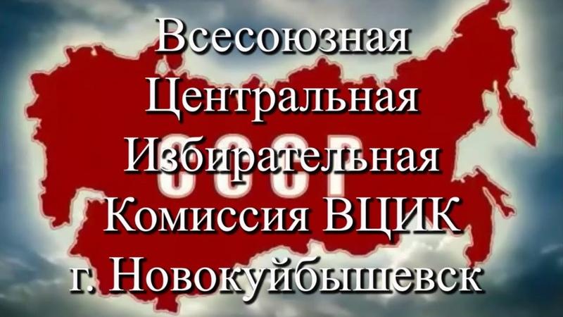 СССР 10 01 2021 Ставропольский край УИК №1 ждёт Советских граждан домой на Родину