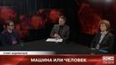 Выступление Игоря Шнуренко в программе Стоит задуматься: Машина или человек в эфире ОСН