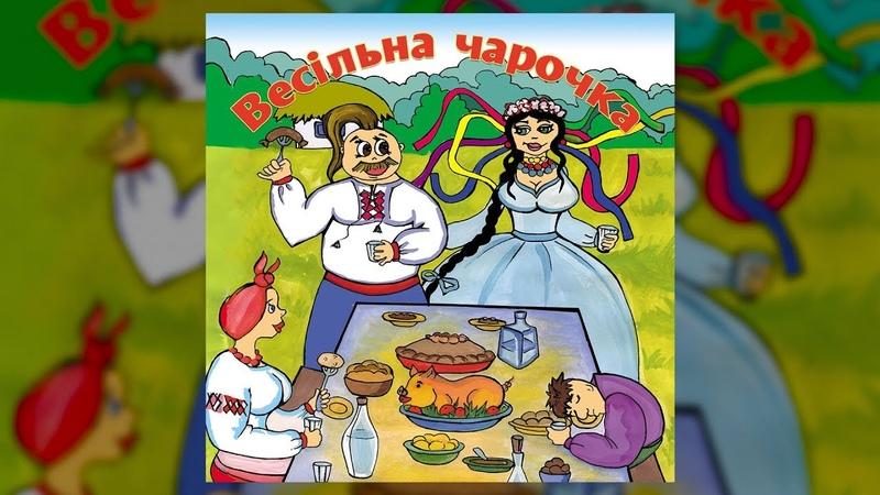 Весільна чарочка (Весільні пісні, Українські пісні)