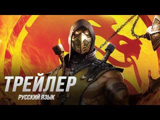 Легенды Смертельной битвы: Месть Скорпиона  Русский трейлер #2 (18+, 2020) Flarrow Films