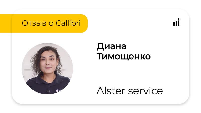 Отзыв о Callibri Диана Тимощенко
