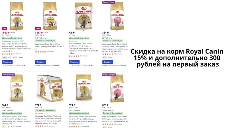 Скидка на корм Royal Canin 15% и дополнительно 300 рублей на первый заказ на OZON