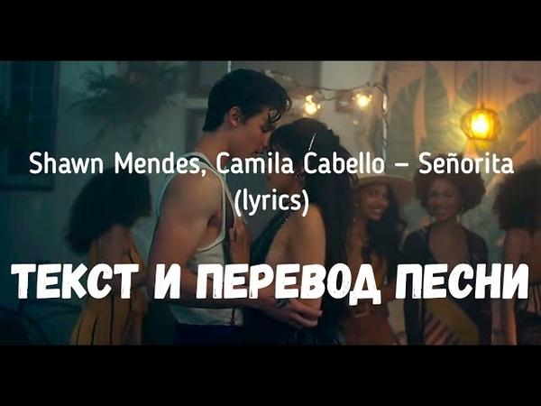 Shawn Mendes Camila Cabello Señorita lyrics текст и перевод песни