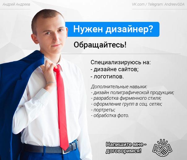 вакансии дизайнера фрилансера москва
