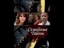 Семейные тайны 2 сезон 5 серия триллер 2013 Швейцария