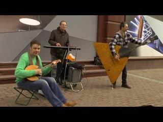 Трио уличных музыкантов - Песни из мультфильма бременские музыканты