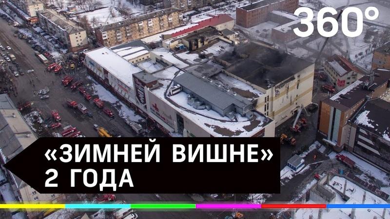 Боль не унять 2 года после пожара в ТЦ Зимняя вишня в Кемерово