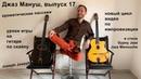 Gypsy Jazz Manouche Guitar Rus 17 | Joseph Joseph, Новый цикл видео, Хроматические пассажи