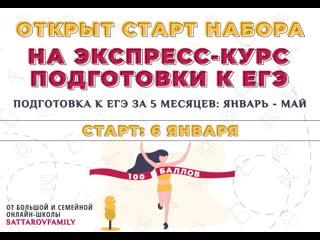 Открыт набор на экспресс-курсы: подготовка к ЕГЭ за 5 месяцев: январь-май